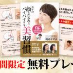 【無料e-book】長年の顔のたるみにバイバイする美習慣